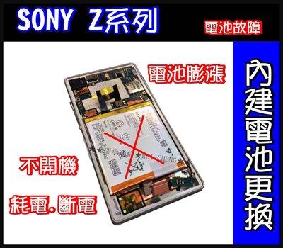 Sony Xperia Z2電池耗電D6503電池不蓄電Z2不充電Z2充電孔故障Z2電池膨漲D6503電池更換