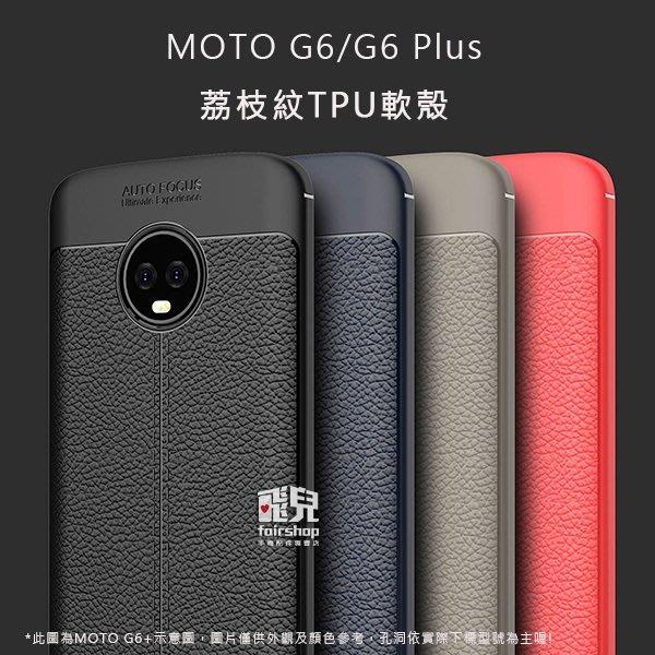 【飛兒】細緻拉絲!MOTO G6/G6 Plus 碳纖維 拉絲紋 軟殼 全包邊 TPU 軟殼 手機殼 198