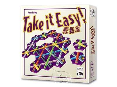 輕鬆放 Take it easy 繁體中文版 高雄龐奇桌遊