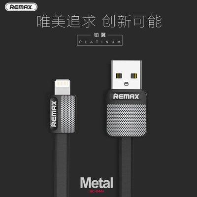 【小樺資訊】含稅 REMAX 蘋果鉑翼傳輸/IPHONE充電數據線 適用手機/平板