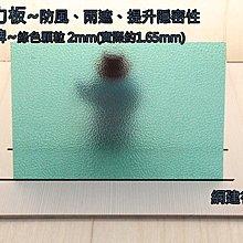 【可自取 有店面有保障 】網建行☆ PC 耐力板 PC板 採光罩☆【基本型-綠色顆粒2mm 每才32元】~另有 角浪板