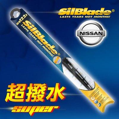 美國SilBlade 傳統骨架 超撥水矽膠雨刷 NISSAN SERENA(2006~)
