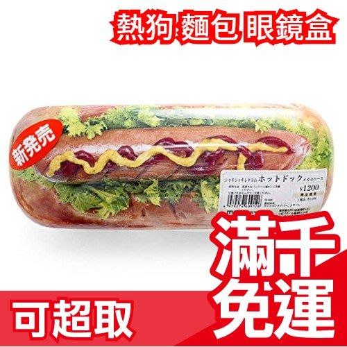 日本 正品 Hauhau 熱狗 麵包 眼鏡盒 文創 搞怪 禮物 創意 交換禮物 生日 雜貨 ❤JP Plus+