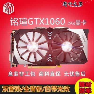 顯示卡 獨立顯卡 銘瑄GTX1060 5G盒裝非工包吃雞游戲顯卡秒3G非6G圖拉丁專屬
