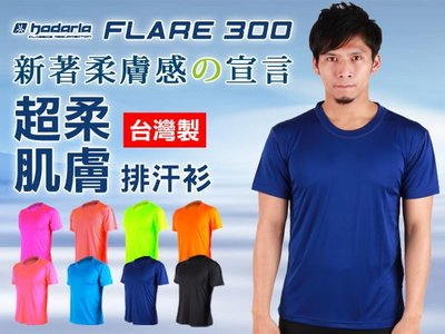 ≡排汗專家≡【03311548】HODARLA FLARE 300 男女超柔肌膚排汗衫(涼感 柔膚 台灣製