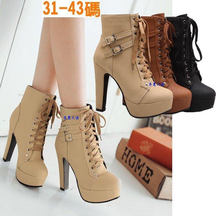 ☆╮弄裏人佳 大尺碼女鞋店~ 31-43 韓版 歐美風 皮帶釦 繫帶 厚底 性感粗高跟 短靴 踝靴 馬丁靴 BB-7三色