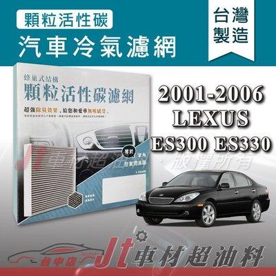 Jt車材 - 蜂巢式活性碳冷氣濾網 - 凌志 LEXUS ES300 ES330 2011年後 有效吸除異味 台灣製