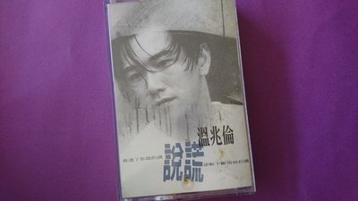 【鳳姐嚴選二手唱片】  錄音帶 溫兆倫 說謊 資料卡 A180