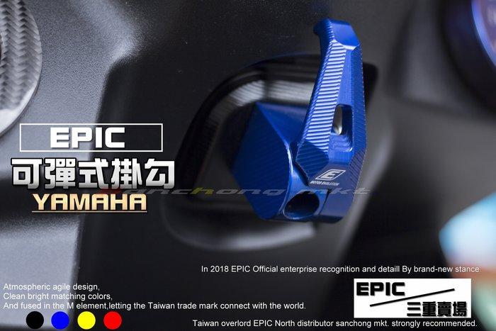 三重賣場 EPIC部品 CNC可折式防鬆脫掛勾 鉤子 前置溝 FORCE 勁戰四代 BWSR RAY CUXI 非惡搞