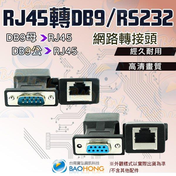 含稅價】DB9/RS232 公頭/母頭 轉RJ-45轉接頭 連接頭 轉換頭 COM訊號轉RJ45網路線TO DB9