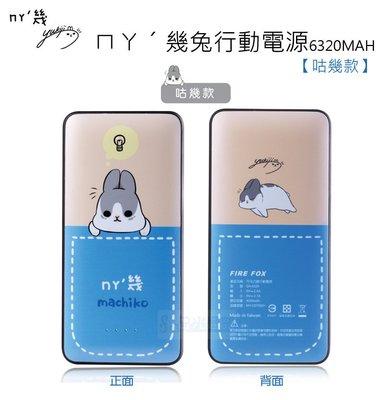 s日光通訊@ 【熱賣】ㄇㄚˊ幾兔 行動電源 6320MAH 【 咕幾款1入 】充電 贈紙袋 贈絨布袋