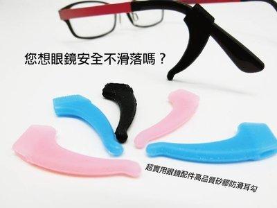 矽膠防滑耳勾 眼鏡專用防滑耳勾 眼鏡止滑墊 防滑腳墊(3對6入)