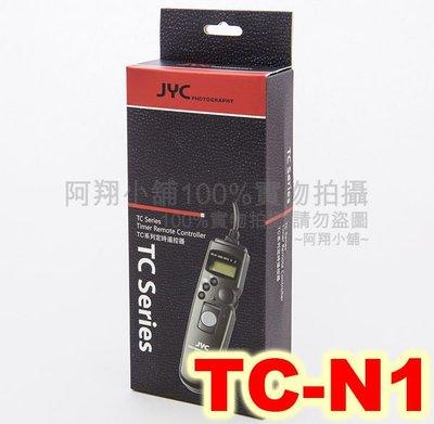 ~阿翔小舖~ 爵影JYC液晶定時快門線TC-N1 適Nikon D1/D2/D3/D800/D700/D300 原廠MC-36參考/非永諾