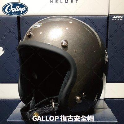 [安信騎士] GALLOP 素色 黑閃銀 美式 復古帽 偉士牌 檔車 GOGORO 半罩 安全帽