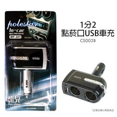 【飛兒】方便實用 1分2點菸口USB帶鑽車充 WF-201 車充 手機 安全 點煙器 USB 充電器 車載變壓器