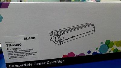 板橋訊可 Brother TN-2380 相容高容量黑色碳粉匣 L2320D L2700DW L2740DW