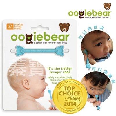 【蓁寶貝】美國代購 正品 亞馬遜4.6顆星好評 美國 Oogiebear QQ熊 兩用雙向 耳鼻清潔棒