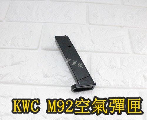 台南 武星級 KWC M92 空氣槍 彈匣(KWC KA13 貝瑞塔 M9 M9A1 手槍BB槍BB彈彈夾彈匣玩具槍短槍