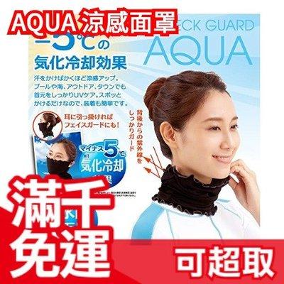 日本 AQUA 降溫5度涼感面罩 口罩 防曬 頸部 圍脖 脖圍 騎車 機車族 ❤JP Plus+