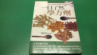 大熊舊書坊-一目了然學方劑(全彩),作者:林政宏,出版社:智林,ISBN:9789867792105 - *1