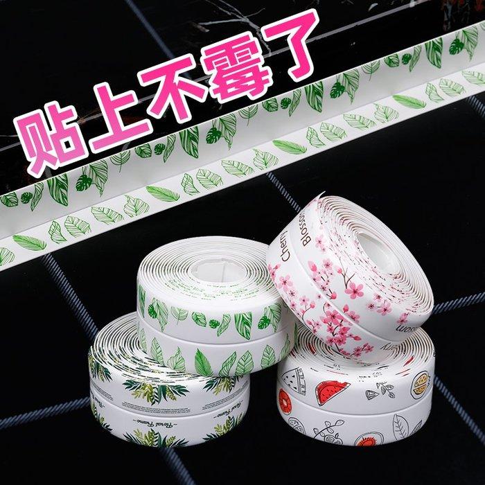 SX千貨鋪-自粘防霉美縫貼廚房水槽防水貼紙水池門窗縫隙浴室馬桶臺面擋水條
