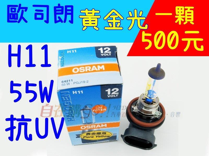 【自在購】歐斯朗 歐司朗 osram H11黃金光 大燈燈泡 霧燈燈泡 WISH PREVIA CAMRY
