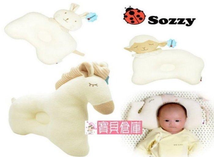 寶貝倉庫~SOZZY有機棉動物造型定型枕~新生兒防偏頭定型枕~寶寶枕頭~防偏頭枕-幼兒枕頭~5款可選