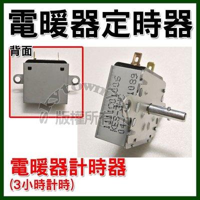 #鐵殼計時器 豪華型電暖器計時器 3小時 電暖器定時開關 定時器 電暖器零件