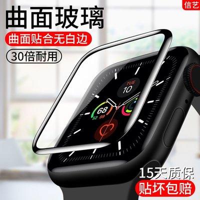 手錶貼膜apple iwatch3鋼化膜全包全屏蘋果手錶3鋼化膜iwatch3保護膜apple watch series