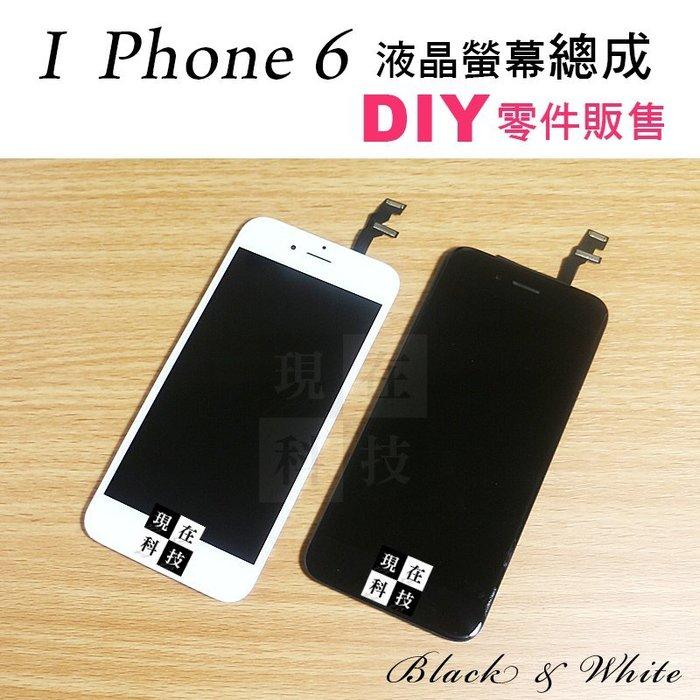 ☆現在科技通訊☆I Phone 6 LCD 液晶 黑色 白色 IPhone6 觸控 液晶螢幕總成DIY『液晶類』