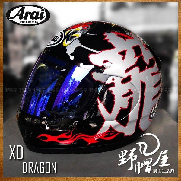 三重《野帽屋》日本 Arai XD 全罩式 安全帽 SNELL 內襯全可拆。DRAGON 龍
