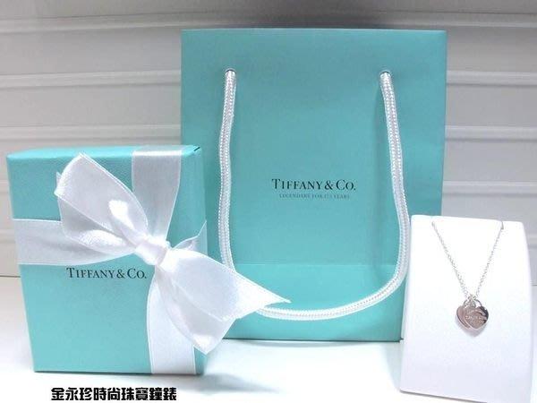 金永珍珠寶鐘錶* Tiffany&Co Tiffany 經典項鍊 Mini雙愛心 限量 項鍊 情人節 生日禮物*