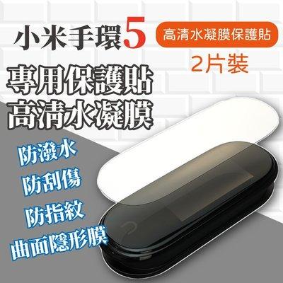 小米手環5 專用保護貼 高清水凝膜 水凝膜 小米 手環保護貼 防刮 防潑水 防指紋 2入包裝