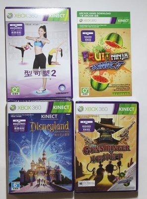 迪士尼大冒險 型可塑2 木偶神槍手 水果忍者下載卡 )四款遊戲全新XBOX360