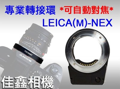 @佳鑫相機@(全新)Techart天工LM-EA7自動對焦轉接環+A7R3快拆底板 Leica M鏡頭接Sony 可刷卡