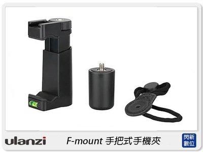 ☆閃新☆Ulanzi F-Mount 手持握把 手機夾 附腕帶 冷靴 熱靴 手機 攝影 可搭配 攝影燈 麥克風(公司貨)