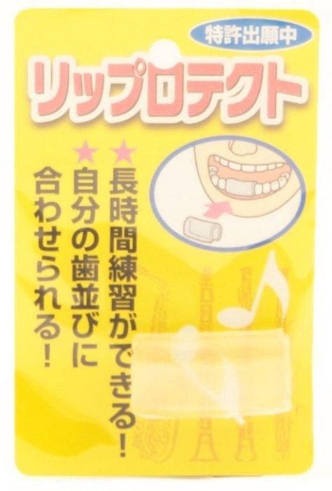 【六絃樂器】全新日本 Liprotect 薩克斯風 單簧管 可塑型護齒墊 下牙套 / 長時間吹奏木管樂器必備