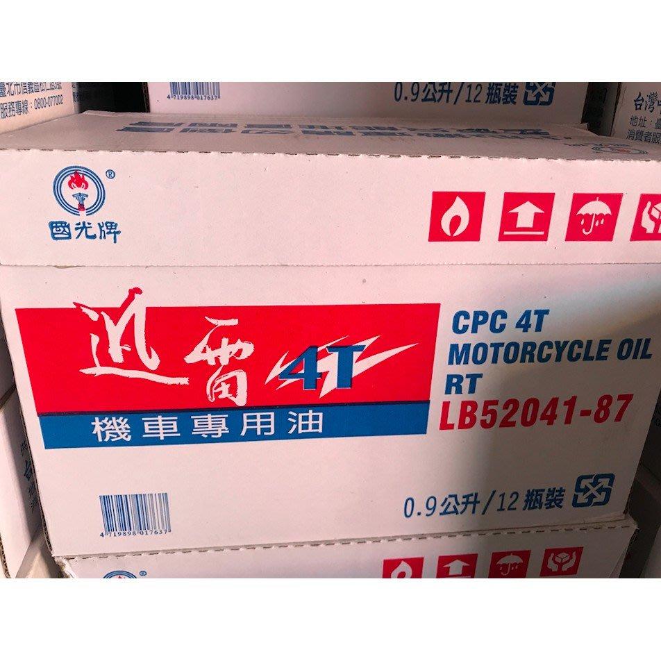 【中油CPC-國光牌】迅雷4T機車專用油、10W40,0.9公升/瓶【12瓶/箱】