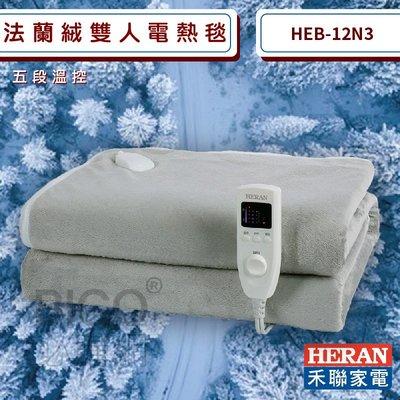 過個暖冬?【禾聯】HEB-12N3 法蘭絨雙人電熱毯 贈洗衣袋 可機洗 五段溫控 電毯 電暖毯 熱敷墊 發熱墊