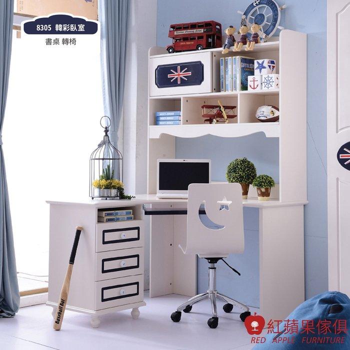 [紅蘋果傢俱]LOD-8320 直角書桌(另有轉角書桌 書椅) 書桌 書椅 兒童書桌椅