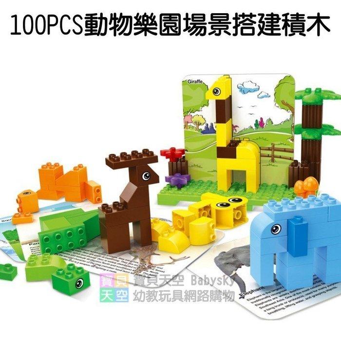 ◎寶貝天空◎【100PCS 動物樂園場景搭建積木】大顆粒,萬格DUBIE,動物園,可與LEGO樂高得寶積木組合玩