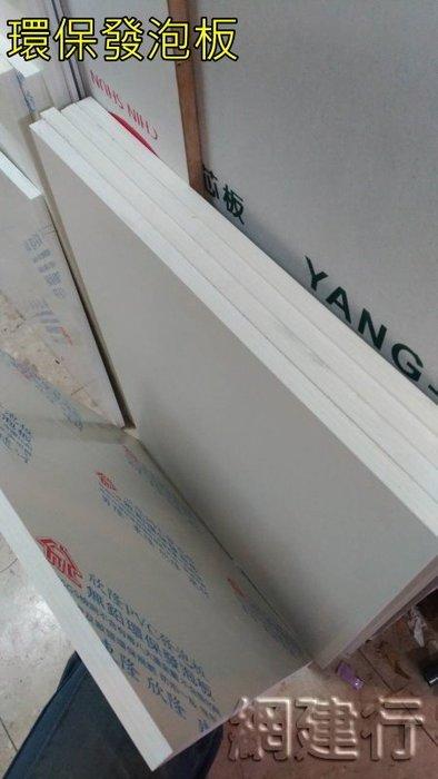 網建行 ㊣【PVC 環保 發泡板 白色 】4X8呎X10mm ☆ 防水 防潮 防蟲 不含八大重金屬 不含塑化劑