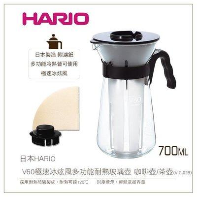 日本HARIO V60極速冰炫風多功能...