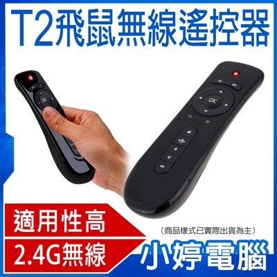 【小婷電腦*無線鍵盤】全新 T2 飛鼠遙控器 滑鼠 家用電玩主機 /筆電/電腦/數位電視相容 語音控制
