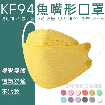 台灣出貨 四層防護 KF94 立體口罩 魚嘴形口罩 防塵口罩 成人口罩 3D口罩 非醫療口罩 一次性口罩【HF162】