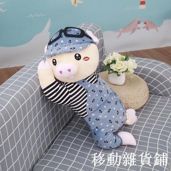 可愛豬公仔布偶娃娃搞怪毛絨玩具趴趴豬女孩豬年寶寶抱著睡覺的【移動雜貨鋪】