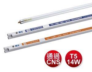 T5燈管14W 28W燈管 2尺 3尺4尺 6500K/ 3000K T5 三波長燈管 T5 14W燈管 T5 21W燈管 台中市