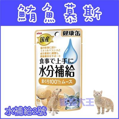 **貓狗大王**AIXIA愛喜雅〔水分補給軟包-日本製,40g〕----鮪魚慕斯