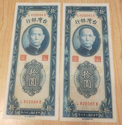 0302A9) 台鈔,民國38年 拾圓,中央台北廠,97新,2張連號一標