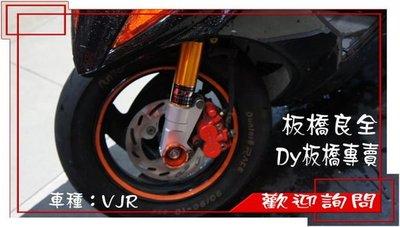 板橋良全 登宇 DY 前叉 競技版 適用:高手 VJR JR RSZ RS CUXI QC ……等 各車種歡迎詢問